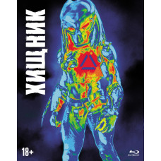 Хищник (2018) (+артбук)[Blu-ray]