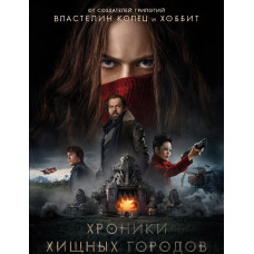 Хроники хищных городов (Специальное издание) (+артбук) [Blu-ray + DVD]