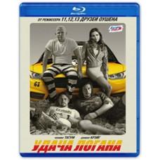 Удача Логана (+артбук) [Blu-ray]