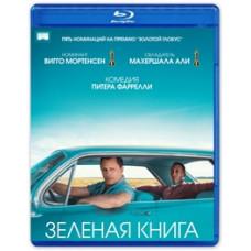 Зеленая книга (+артбук) [Blu-ray]