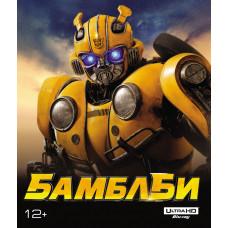 БамблБи (+артбук/комикс/карточки) [4K UHD Blu-ray]