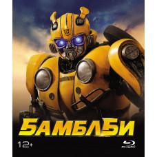 БамблБи (+артбук/комикс/карточки) [Blu-ray]