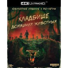Кладбище домашних животных (1989) (+артбук) [4K UHD Blu-ray]