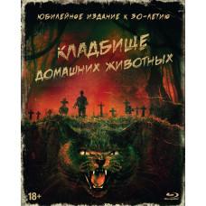Кладбище домашних животных (1989) (+артбук) [Blu-ray]