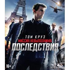 Миссия невыполнима: Последствия [Blu-ray]