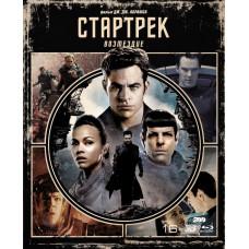 Стартрек: Возмездие (Специальное издание) (+артбук/карточки) [3D Blu-ray + 2D версия]