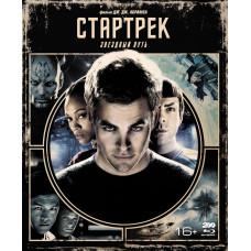 Стартрек: Звездный путь (2009) (Специальное издание) (+артбук/карточки)[Blu-ray]