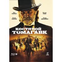 Костяной томагавк (+артбук) [Blu-ray]
