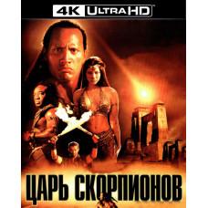 Царь скорпионов (+вложения) [4K UHD Blu-ray]