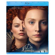 Две королевы (+вложения) [Blu-ray]
