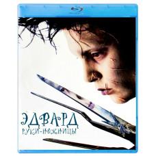 Эдвард руки-ножницы [Blu-ray]