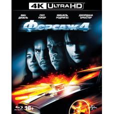 Форсаж 4 (+вложения) [4K UHD Blu-ray]