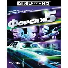 Форсаж 5 (+вложения) [4K UHD Blu-ray]
