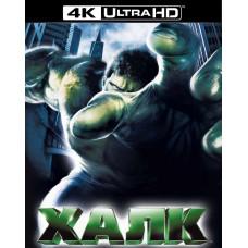 Халк (+вложения) [4K UHD Blu-ray]