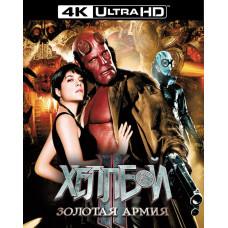 Хеллбой II: Золотая армия (+вложения) [4K UHD Blu-ray]