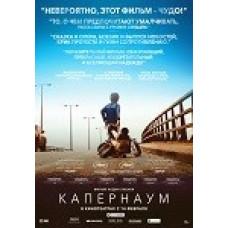 Капернаум [Blu-ray]