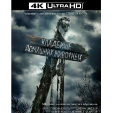 Кладбище домашних животных (2019) [4K UHD Blu-ray]