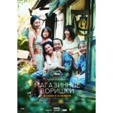 Магазинные воришкиа [Blu-ray]