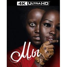 Мы (2019) (+вложения) [4K UHD Blu-ray]
