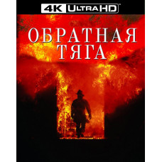Обратная тяга (+вложения) [4K UHD Blu-ray]