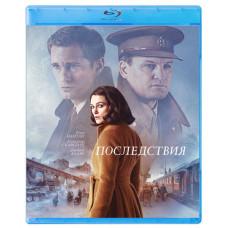 Последствия (2019) [Blu-ray]