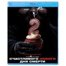 Счастливого нового дня смерти (+вложения) [Blu-ray]