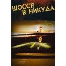 Шоссе в никуда [Blu-ray]