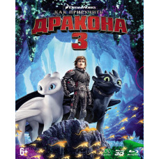 Как приручить дракона 3 (+артбук/тетрадь) [3D Blu-ray + 2D версия]