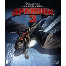 Как приручить дракона 3 (+артбук/карточки) [Blu-ray]