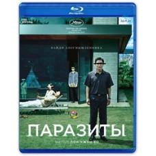 Паразиты [Blu-ray]