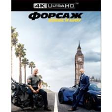 Форсаж: Хоббс и Шоу (+DVD доп.мат.) [4K UHD Blu-ray]