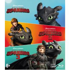 Как приручить дракона (Трилогия) (+вложения) [Blu-ray]