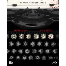 Мизери (Коллекционное издание) (+карточки) [Blu-ray]