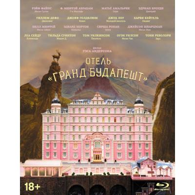 """Фильм Отель """"Гранд Будапешт"""" (Специальное издание) (+артбук) [Blu-ray]"""
