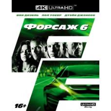Форсаж 6 [4K UHD Blu-ray + Blu-ray версия]