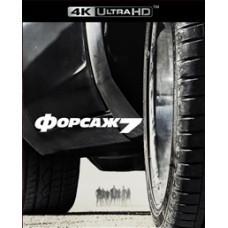 Форсаж 7 (Специальное издание) (+DVD доп.мат) [4K UHD Blu-ray + Blu-ray версия]