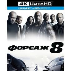 Форсаж 8 Специальное издание (+DVD доп.мат) [4K UHD Blu-ray + Blu-ray версия]