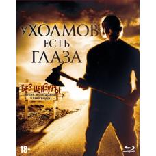 У холмов есть глаза (2006) (+карточки) [Blu-ray]