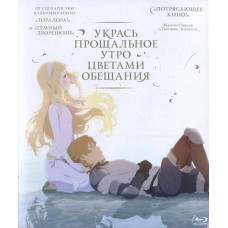 Укрась прощальное утро цветами обещания [Blu-ray]