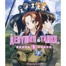 Девушки и танки (м/ф) [Blu-ray]