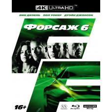 Форсаж 6 (+карточки) [4K UHD Blu-ray + Blu-ray версия]