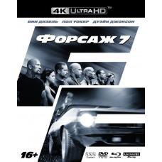 Форсаж 7 (Специальное издание) (+DVD доп.мат/карточки) [4K UHD Blu-ray + Blu-ray версия]