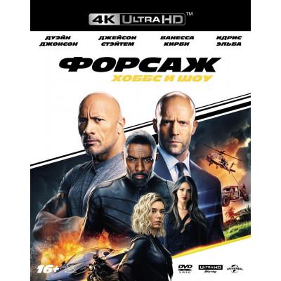 Фильм NDPlay Форсаж: Хоббс и Шоу (+артбук/DVD доп.мат.) [4K UHD Blu-ray]