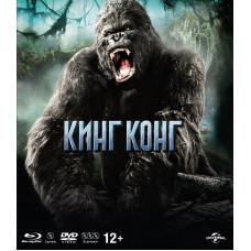Кинг Конг (2005) (Специальное издание) (+DVD/карточки/плакат) [Blu-ray]