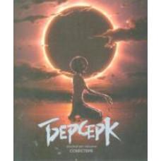 Берсерк - Фильм 3: Сошествие (+доп.мат.) [Blu-ray]