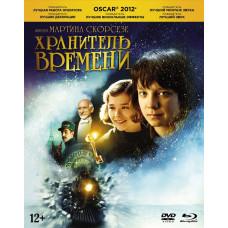 Хранитель времени (Специальное издание) (+DVD доп.мат./карточки) [Blu-ray]