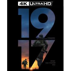1917 [(4К UHD Blu-ray]