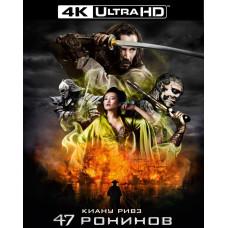 47 ронинов [4К UHD Blu-ray]
