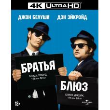 Братья Блюз (1980) [4К UHD Blu-ray]