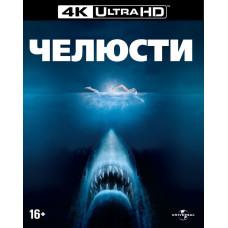 Челюсти (1975) [4К UHD Blu-ray]